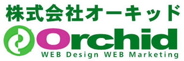 埼玉県加須市のホームページ制作| 株式会社オーキッド