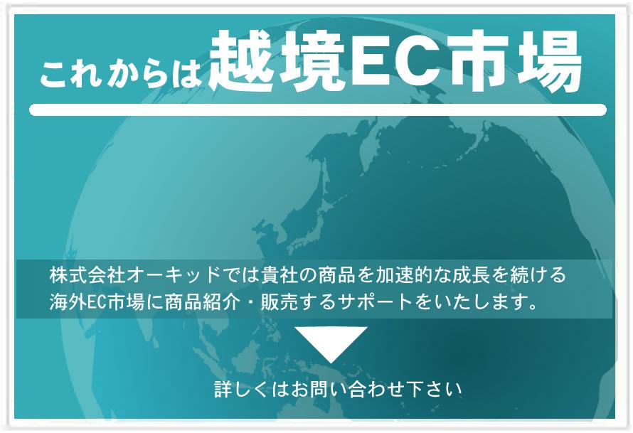 これからは越境EC 越境EC構築サポートはオーキッド