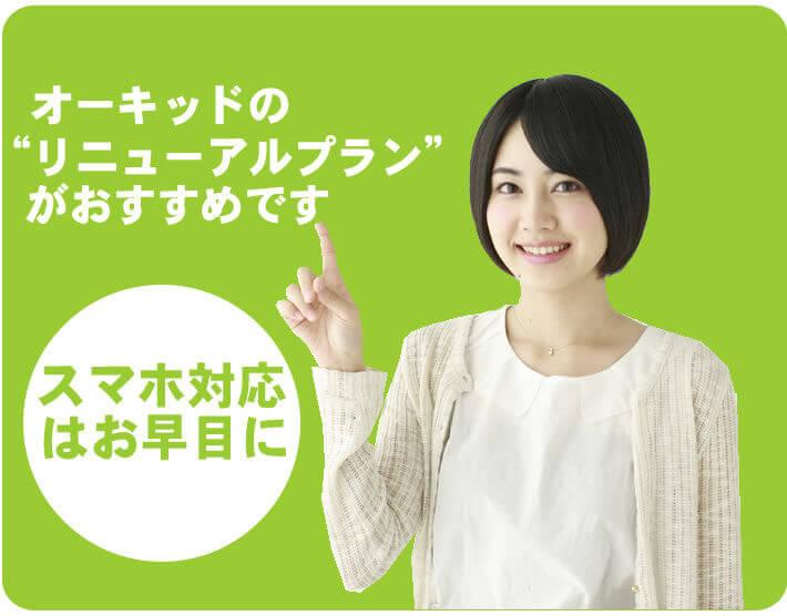 ホームページのスマホ対応はお早目に 加須市のホームページ制作