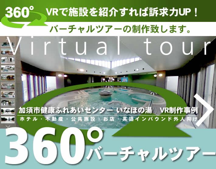 バーチャルツアーの制作 加須市のホームページ制作