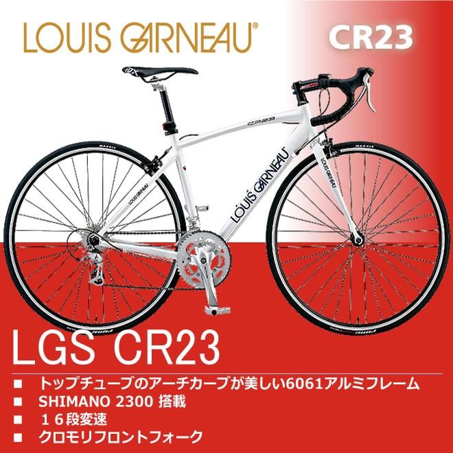 自転車の 輪行 自転車 選び方 : ... バイク ルイガノ 自転車 CR23